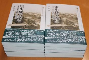 『軍用機の誕生』10冊.jpg