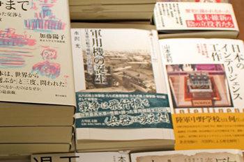 『軍用機の誕生』丸善丸の内本店2.jpg